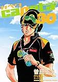 capeta(30) (KCデラックス 月刊少年マガジン)