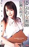 あこがれの女教師 広瀬友莉子 [DVD]MHY-505[アダルト]