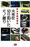 未来創造堂 / 日本テレビ出版部 のシリーズ情報を見る