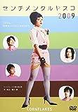 センチメンタルヤスコ2009[DVD]