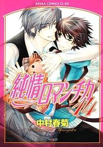 純情ロマンチカ 第14巻