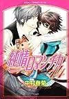 純情ロマンチカ 第14巻 (あすかコミックスCL-DX)