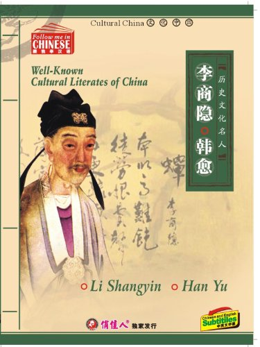 Well-Known Cultural Literates Of China_9_Han Yu Li Shangyin(English Subtitled)