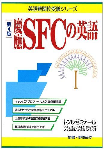 慶應SFCの英語 第4版 (英語難関校受験シリーズ) -