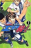 エリアの騎士(7) (少年マガジンコミックス)