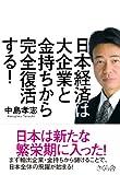 日本経済は大企業と金持ちから完全復活する!