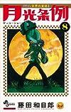 月光条例 8 (少年サンデーコミックス)