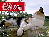 世界の猫 [2012年 カレンダー]
