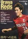 Urawa Reds Magazine (浦和レッズマガジン) 2013年 09月号 [雑誌]