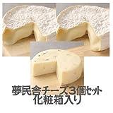 【チーズの夢民舎】チーズ3個Bセット(カマンベール2個、ブルーチーズ1個)