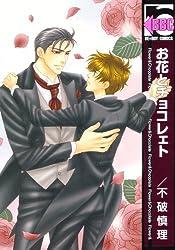 お花とチョコレェト (ビーポーイコミックス) (リブレコミックス)