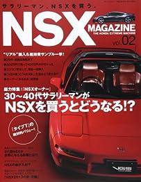 NSX MAGAZINE Vol.2 (SAN-EI MOOK)