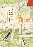 ちっぽけ村に、ねこ10ぴきと。 絵本作家の森ぐらし (MOE BOOKS)