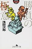 勝負の極意 (幻冬舎アウトロー文庫)