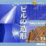 MIXA IMAGE LIBRARY Vol.72 ビルの造形