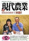 現代農業 2008年 12月号 [雑誌]
