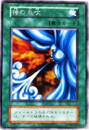 遊戯王 OCG 神の息吹 レア