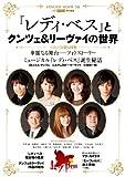 『レディ・ベス』とクンツェ&リーヴァイの世界 (HINODE MOOK50)