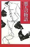 悪人の物語 (中学生までに読んでおきたい日本文学)