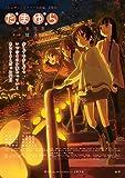 「たまゆら~卒業写真~」第3部 [Blu-ray]