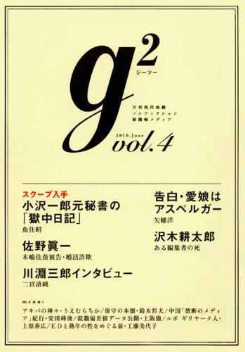 g2 ( ジーツー ) vol.4 (講談社MOOK)