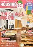 付録付 月刊 HOUSING (ハウジング) 2014年 1月号
