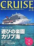 CRUISE (クルーズ) 2013年 05月号 [雑誌]