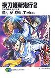 夜刀姫斬鬼行〈2〉雷鳴の少年、剣の少女 (富士見ファンタジア文庫)