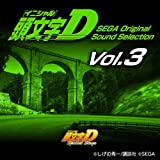 頭文字D SEGA Original Sound Selection Vol.3