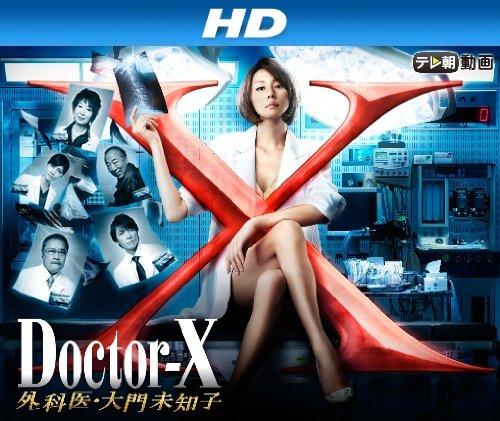 ドクターX ~外科医・大門未知子~(2013), Ep. 1