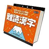 難読漢字 2015年カレンダー 15CL-518