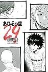 あひるの空 第29巻 2010年10月15日発売