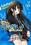 けいおん! (2) (まんがタイムKRコミックス) (まんがタイムKRコミックス)
