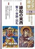 縁起の東西 聖人・奇跡・巡礼 (アジア遊学 115)