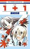 1+1(いちたすいち) 9 (花とゆめコミックス)
