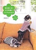 毎日使いの犬の手編みウエア&小もの---色やアレンジで楽しくなる!