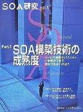 SOA研究〈vol.1〉