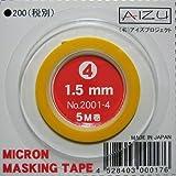 ミクロンマスキングテープ4 1.5mm幅×5M巻