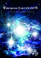 Emergence from COCOON~Tour Document Film~ [DVD](在庫あり。)