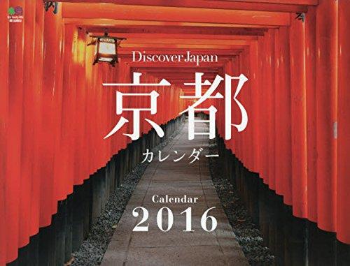 Discover Japan 京都カレンダー 2016 ([カレンダー])
