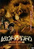 レジェンド・オブ・サンドマン 死の砂漠の謎 [DVD]