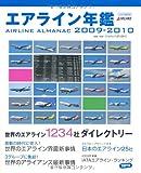 エアライン年鑑 2009ー2010 (イカロス・ムック)