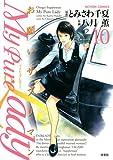 My Pure Lady(10) (アクションコミックス)