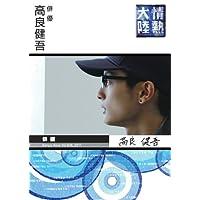 情熱大陸×高良健吾 [DVD]