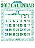 星座入り文字月表(3色) 2017年 カレンダー 壁掛け