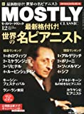 MOSTLY CLASSIC (モーストリー・クラシック) 2011年 12月号 [雑誌]