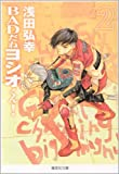 BADだねヨシオくん! 2 (集英社文庫―コミック版) (集英社文庫 あ 61-4)