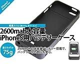 【送料無料】【iPhone5対応】2600mah大容量iPhone5用バッテリーケース・ブラック【激安】