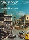 ヴェネツィア 東西ヨーロッパのかなめ 1081-1797 (講談社学術文庫)