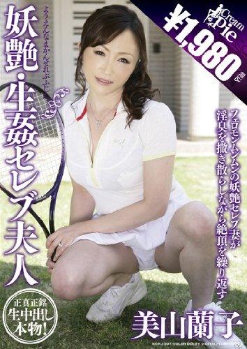 妖艶・生姦セレブ夫人 美山蘭子 CREAM PIE [DVD]